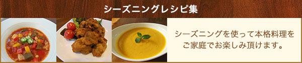 シーズニングレシピ集 シーズニングを使って本格料理をご家庭でお楽しみ頂けます。