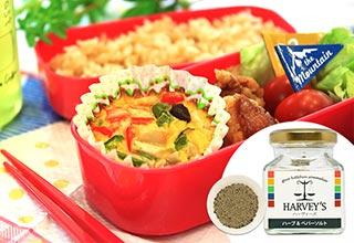 野菜入りオムレツ(お弁当用)