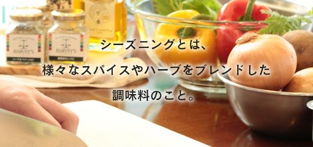シーズニングとは、様々なスパイスやハーブをブレンドした調味料のこと。